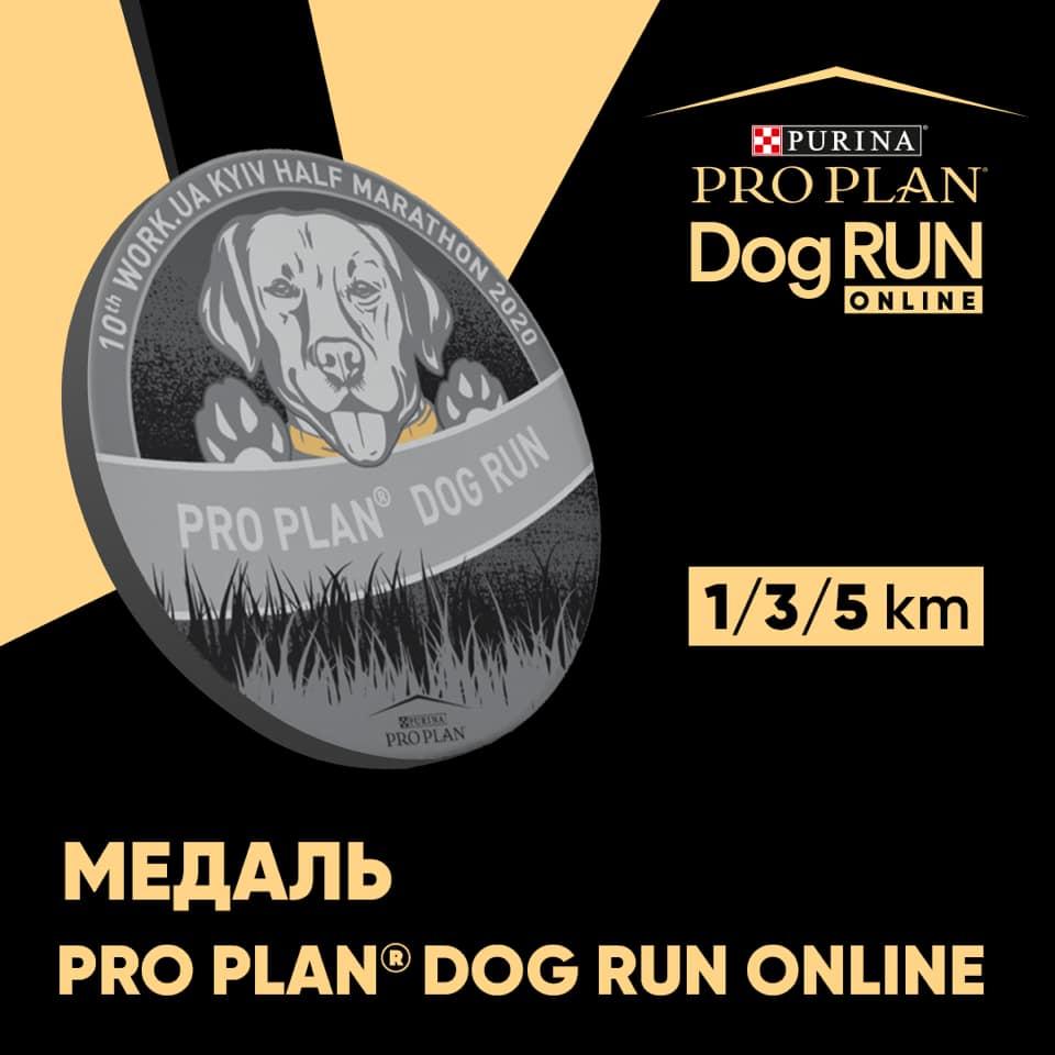 PRO PLAN® DOG RUN ONLINE 2020